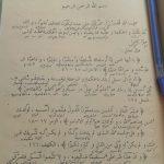 Catatan Singkat Khataman Sorogan Kitab al-Qanun al-Asasi Karya Hadlaratussyaikh Hasyim Asy'ari (1871-1947). Cinta tanah air.